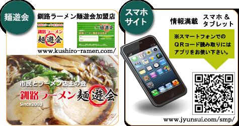 麺遊会とスマホサイト