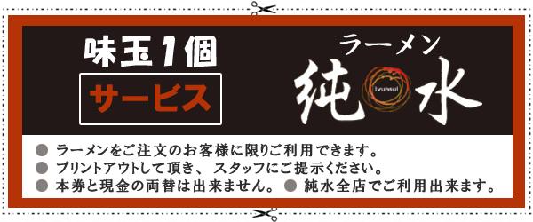 釧路ラーメン純水クーポン1 イメージ