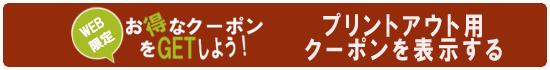 釧路ラーメン純水クーポン印刷 イメージ