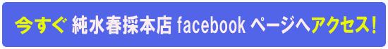 今すぐ純水春採本店facebookページへアクセス!