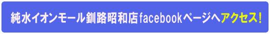 今すぐ純水イオンモール釧路昭和店facebookページへアクセス!