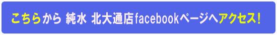 今すぐ純水北大通店facebookページへアクセス!