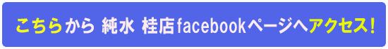 今すぐ純水桂店facebookページへアクセス!