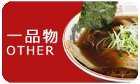 釧路ラーメン純水 ラーメン