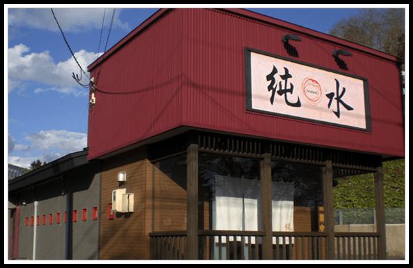 釧路ラーメン純水春採本店 イメージ1