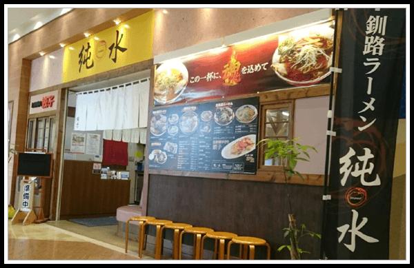 釧路ラーメン純水イオンモール釧路昭和店 イメージ1