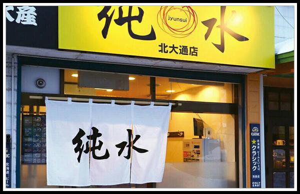釧路ラーメン純水北大通店 イメージ1