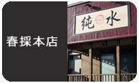 釧路ラーメン純水 春採本店