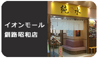 釧路ラーメン純水 イオンモール釧路昭和店