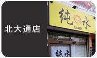 釧路ラーメン純水 北大通店