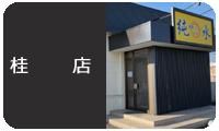 釧路ラーメン純水 桂店