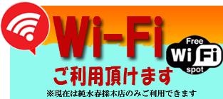 純水春採本店Wifiフリースポット