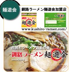 純水は釧路ラーメン麺遊会加盟店
